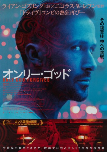 17-only-god-forgives-japanese-b1-2013-01