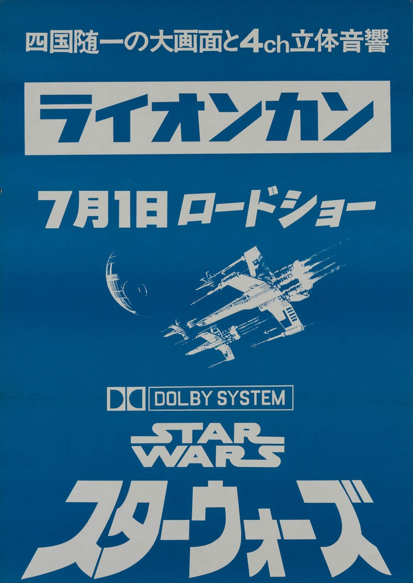 17-star-wars-episode-iv-a-new-hope-silk-screen-premiere-style-japanese-b2-1978-01
