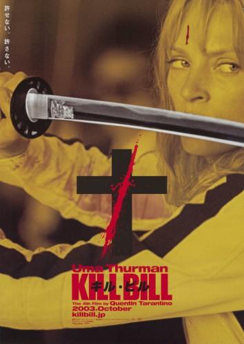 25-kill-bill-vol1-teaser-japanese-b1-2003-01