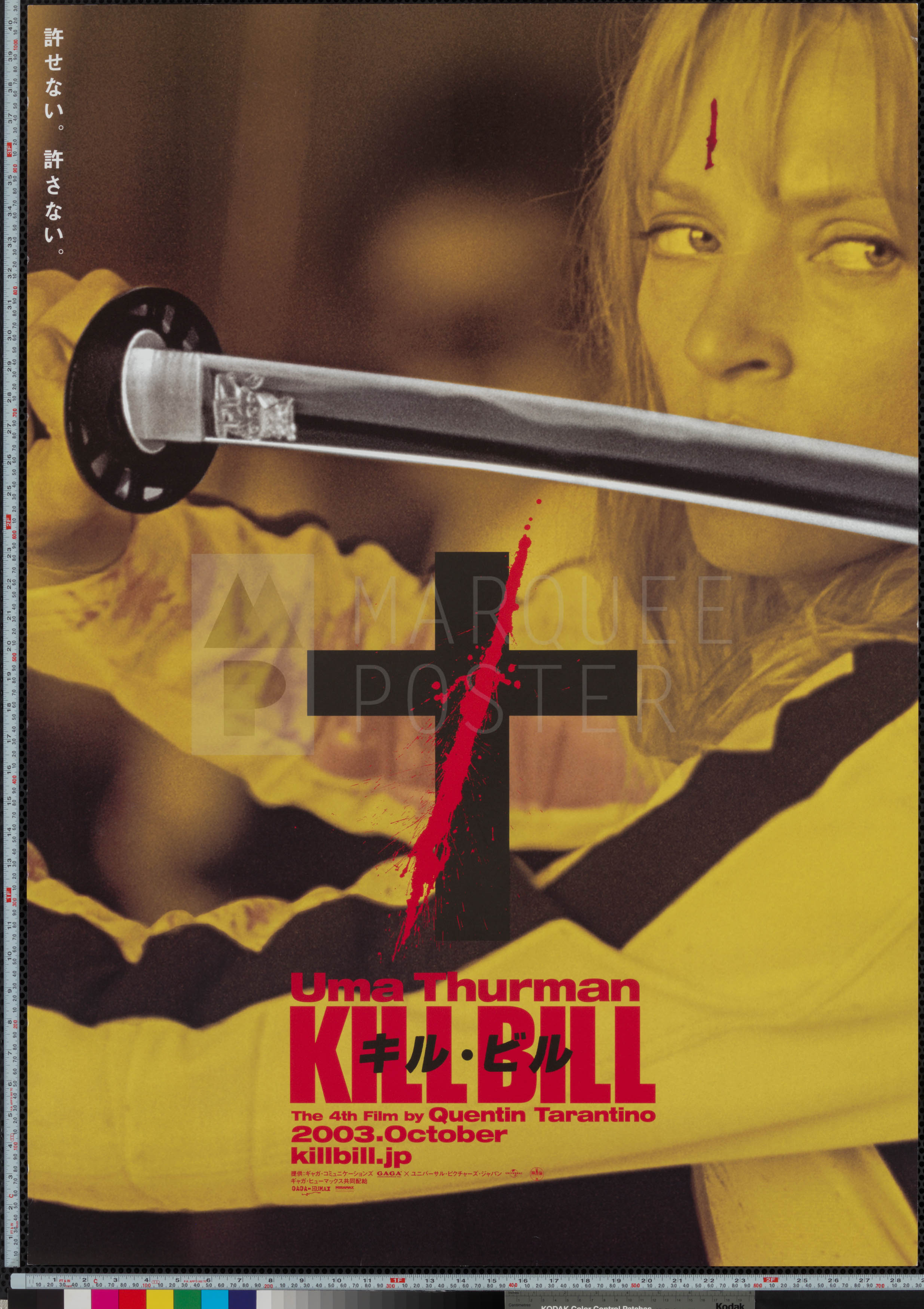 25-kill-bill-vol1-teaser-japanese-b1-2003-02