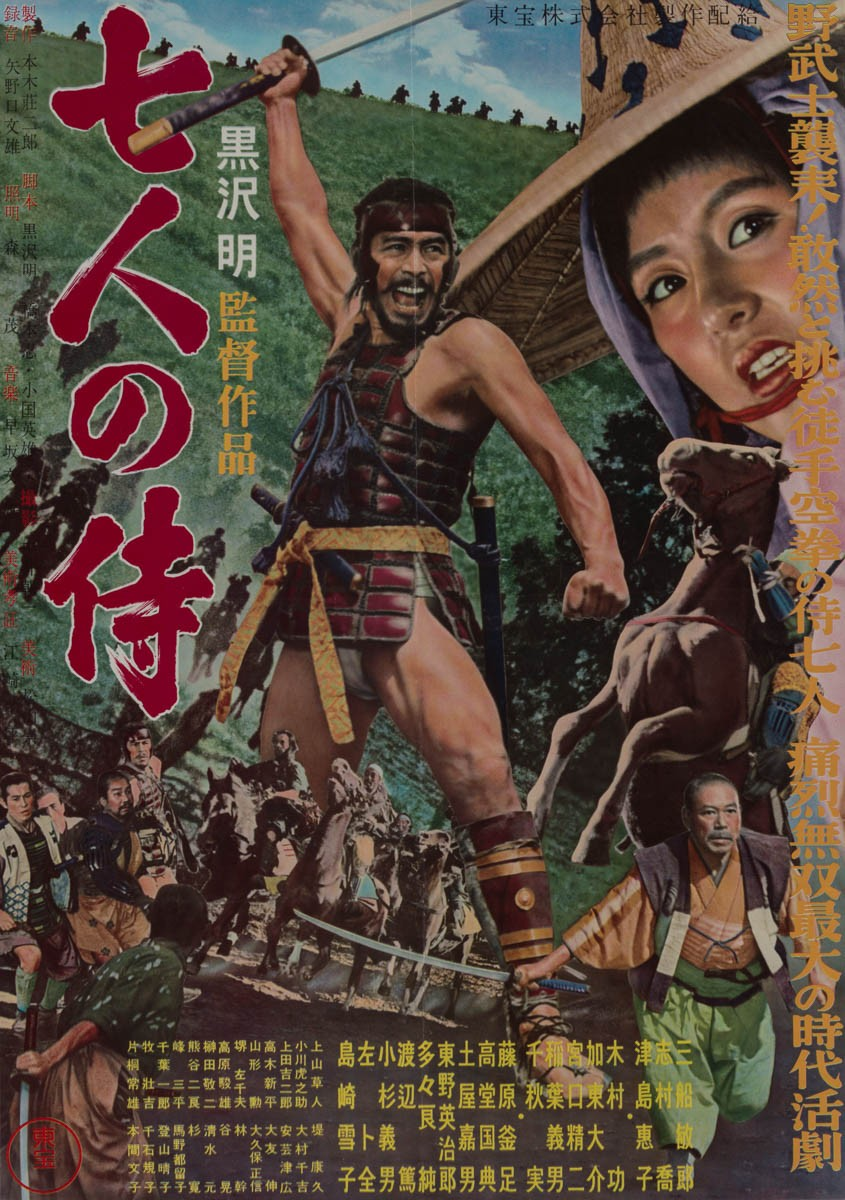 4-seven-samurai-japanese-b2-1954-01