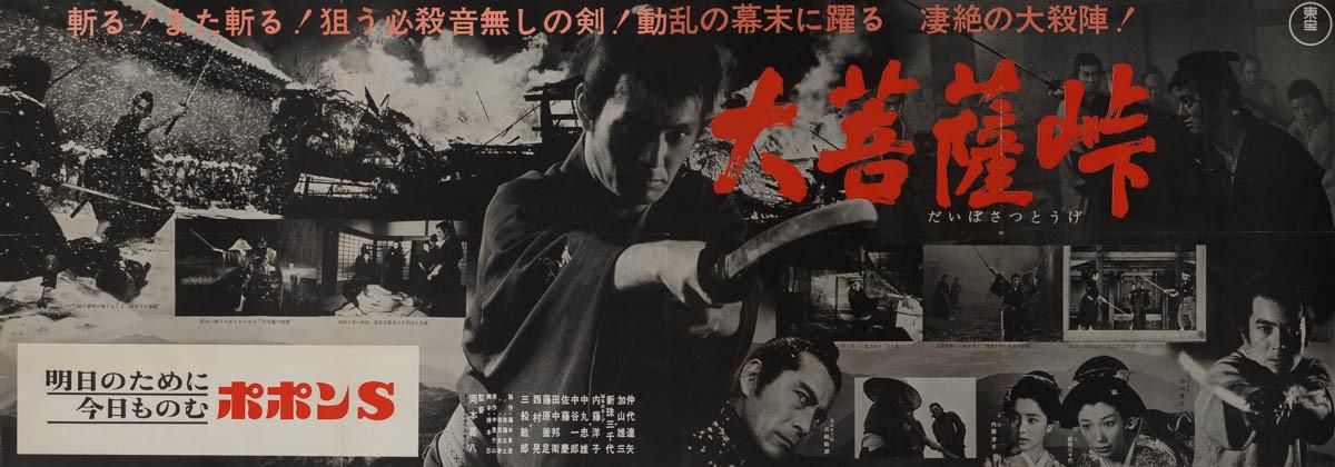41-sword-of-doom-japanese-b0-1966-01