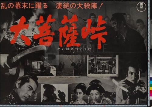 41-sword-of-doom-japanese-b0-1966-03