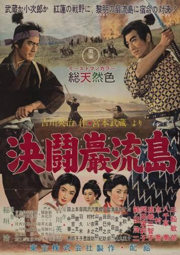 42-samurai-iii-duel-at-ganryu-island-japanese-b0-1956-01