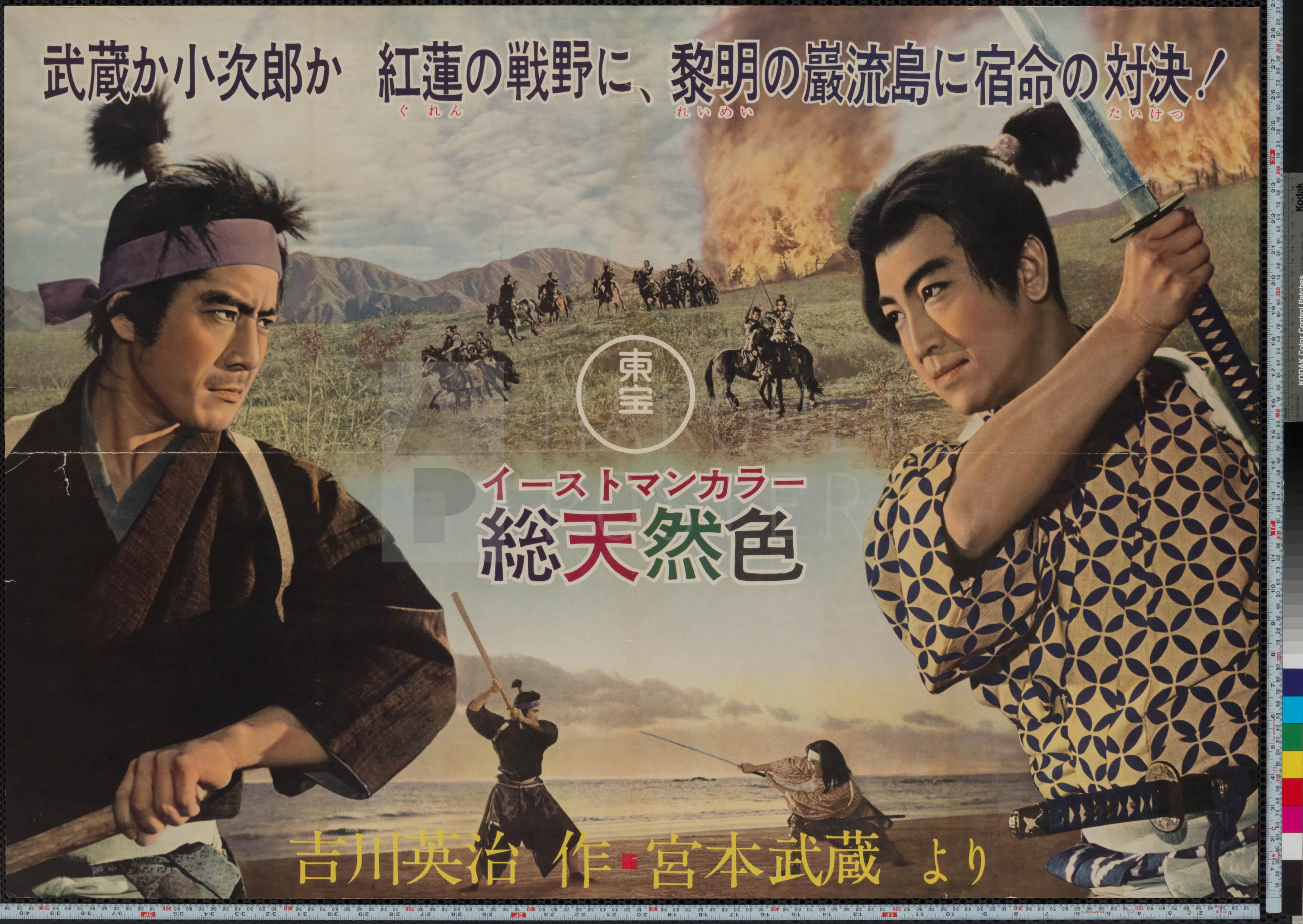 42-samurai-iii-duel-at-ganryu-island-japanese-b0-1956-02