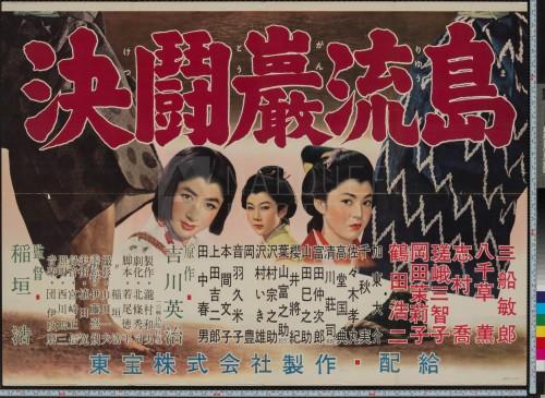 42-samurai-iii-duel-at-ganryu-island-japanese-b0-1956-03