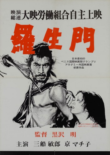 6-rashomon-re-release-japanese-b2-1962-01