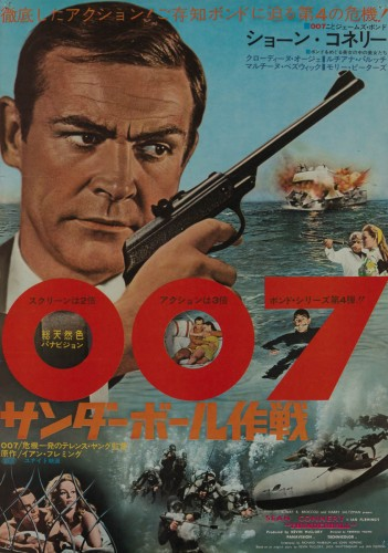 7-thunderball-large-bond-style-japanese-b2-1965-01