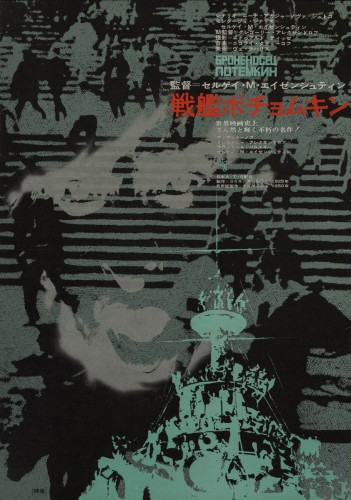 8-battleship-potemkin-re-release-japanese-b2-1967-01