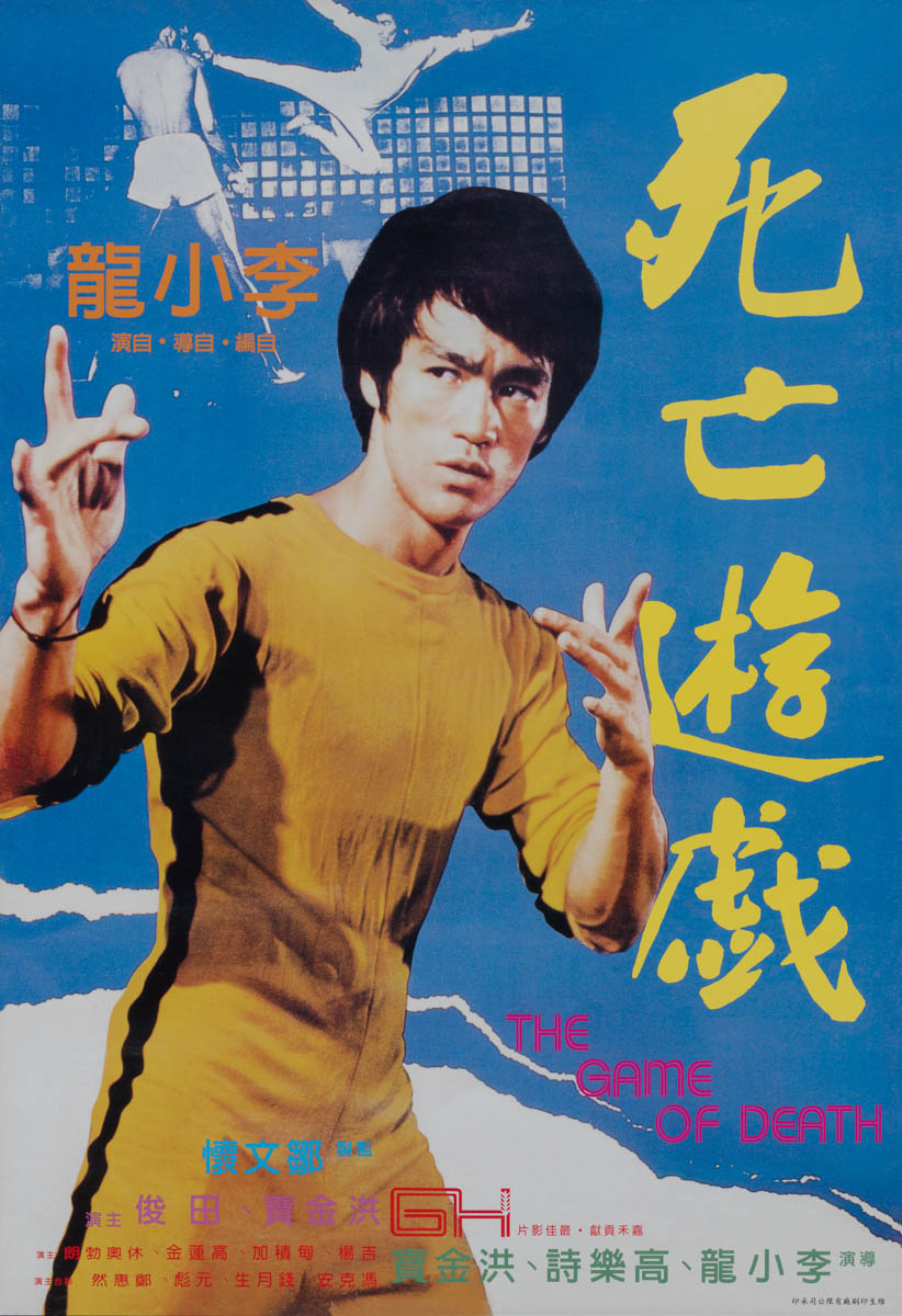 Game Of Death 2 Marquee Poster ...