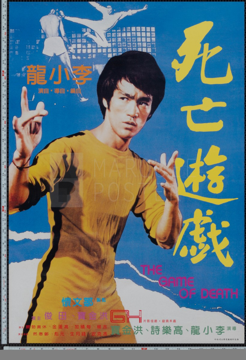Bruce Lee cult movie poster print 4 Game Of Death 1978