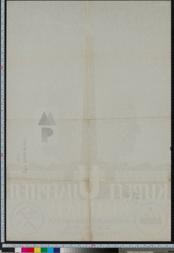 36-reconstruction-exhibition-of-kispest-hungarian-a1-1947-03-7