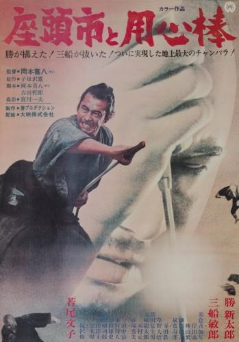 60-zatoichi-meets-yojimbo-japanese-b2-1970-01-27