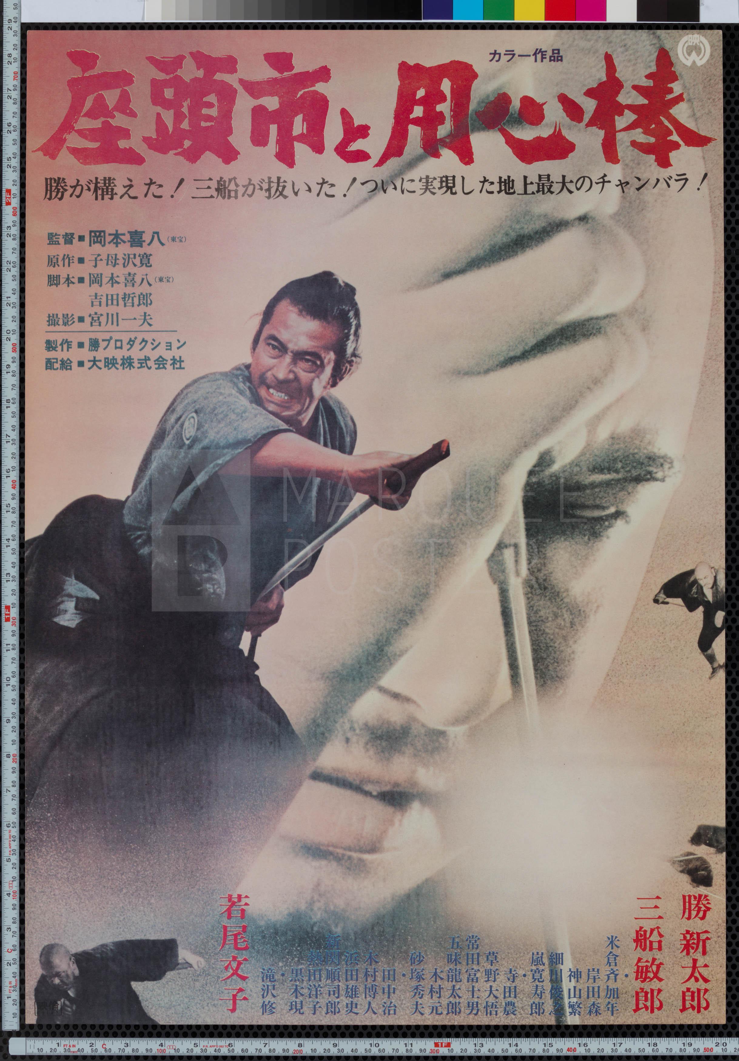 60-zatoichi-meets-yojimbo-japanese-b2-1970-02-27