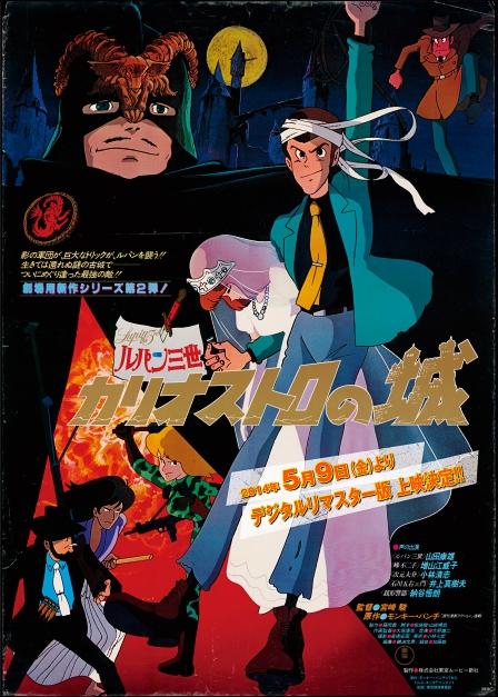 Lupin-III-2014-flyer