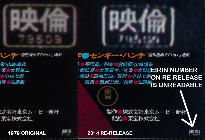 Lupin-III-blog-comparison-eirin