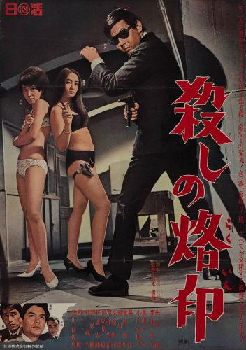 3-branded-to-kill-japanese-b0-1967-01