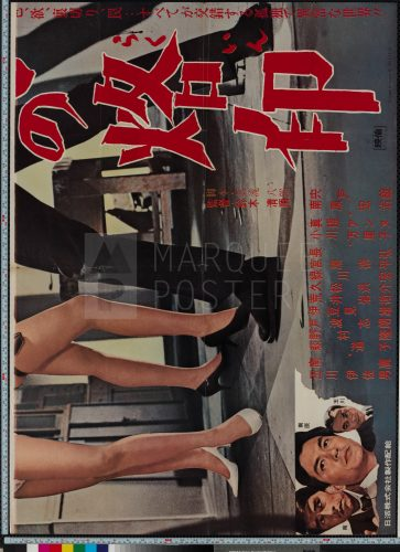 3-branded-to-kill-japanese-b0-1967-03