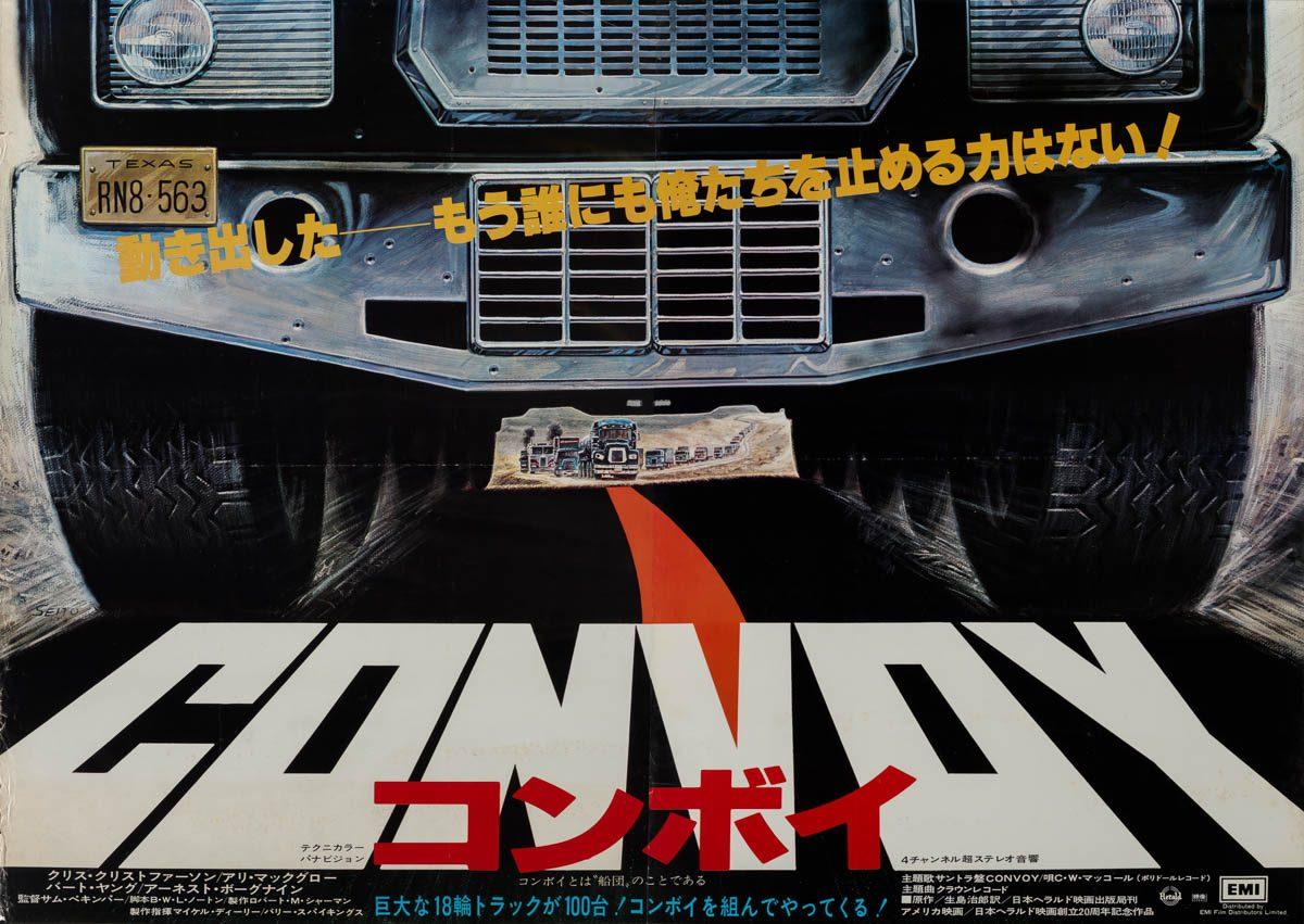 5-convoy-japanese-b0-1978-01