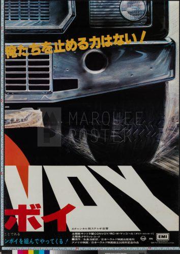 5-convoy-japanese-b0-1978-03