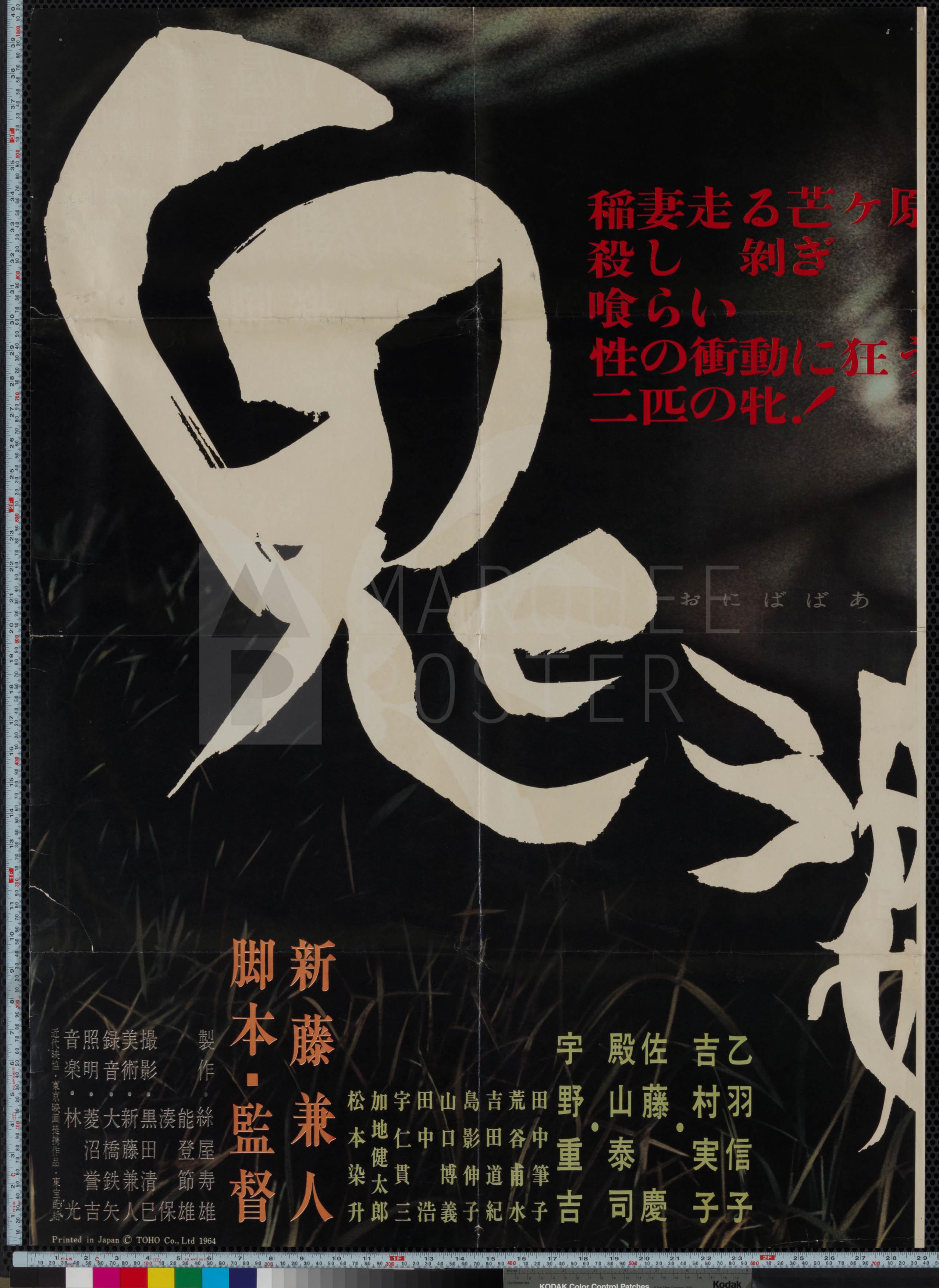 93-onibaba-japanese-b1x3-1964-02