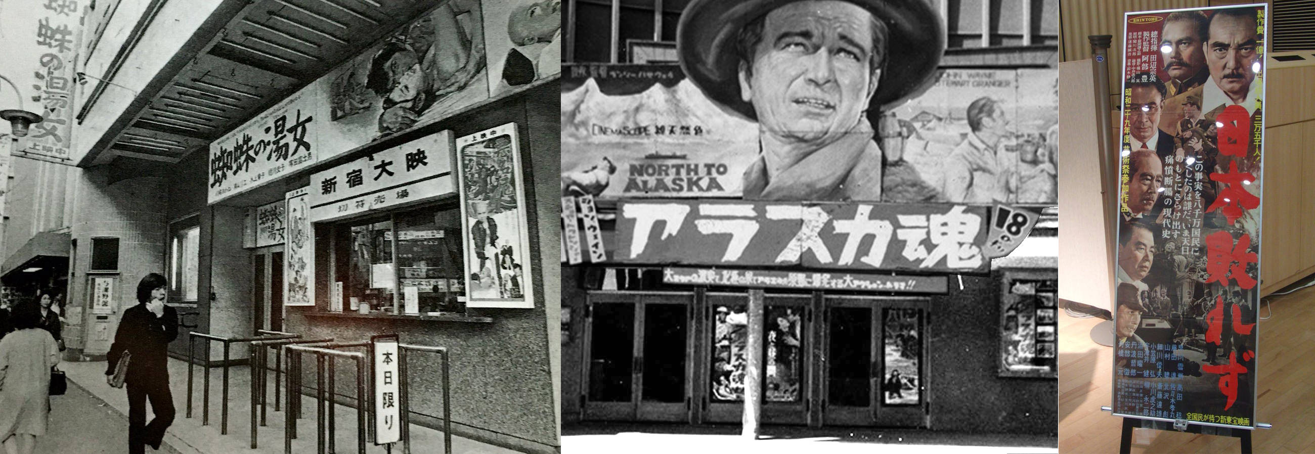 Common uses for Japanese STB movie posters | alongside ticket booths (left) | as theater door panels (center) | in freestanding sandwich board style display cases (right)