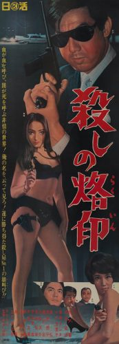 1-branded-to-kill-japanese-stb-1967-01