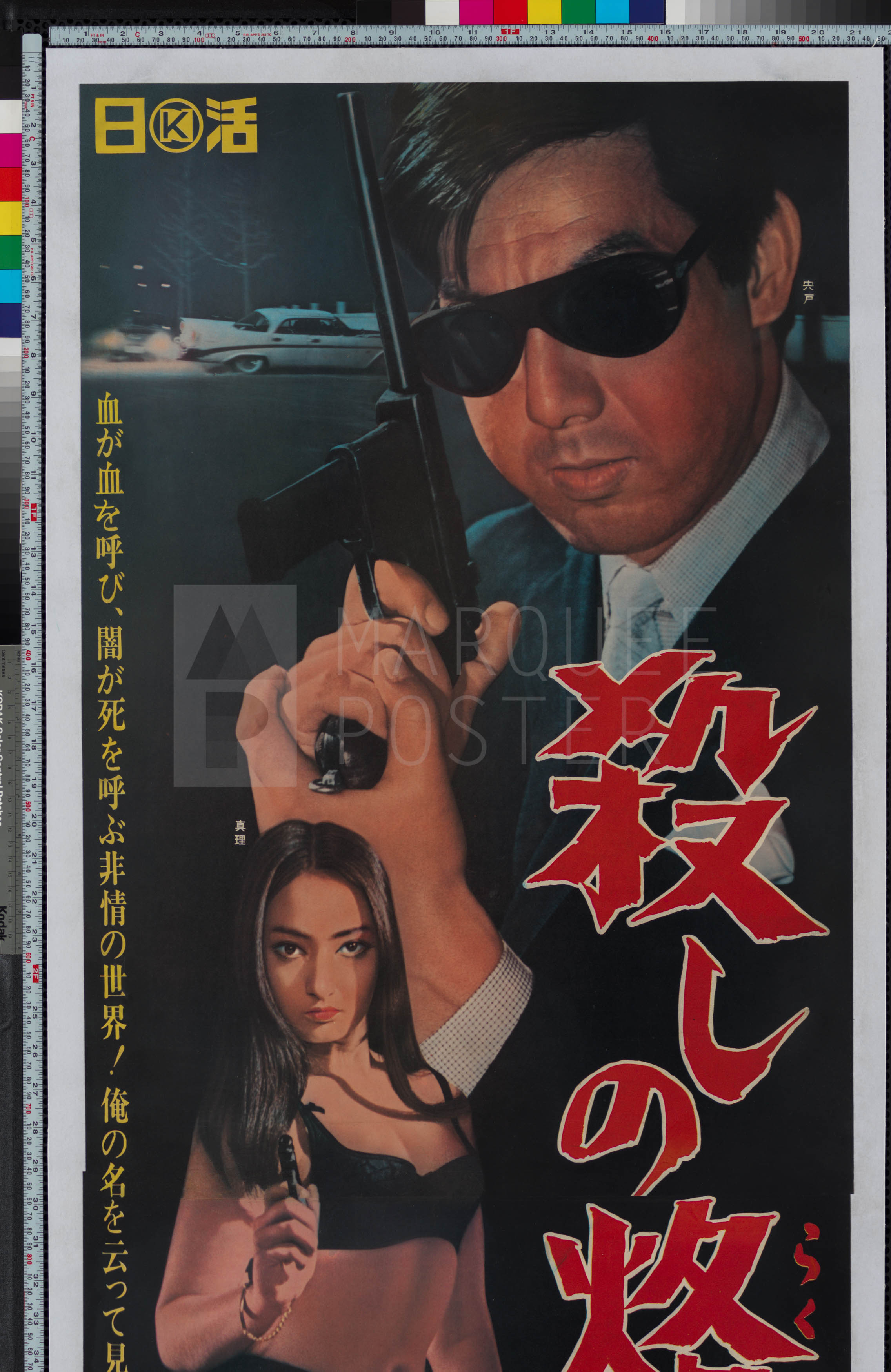 1-branded-to-kill-japanese-stb-1967-02