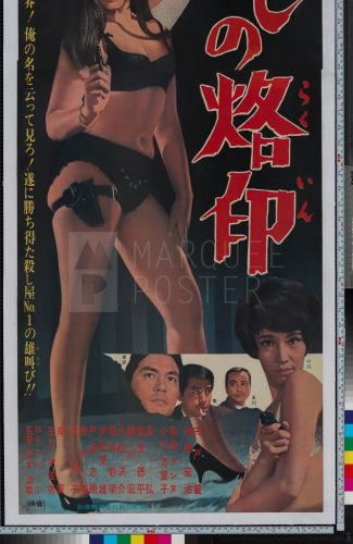 1-branded-to-kill-japanese-stb-1967-03