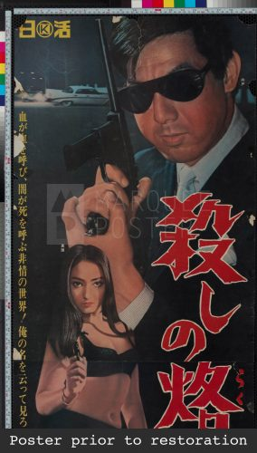 1-branded-to-kill-japanese-stb-1967-04