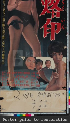 1-branded-to-kill-japanese-stb-1967-05