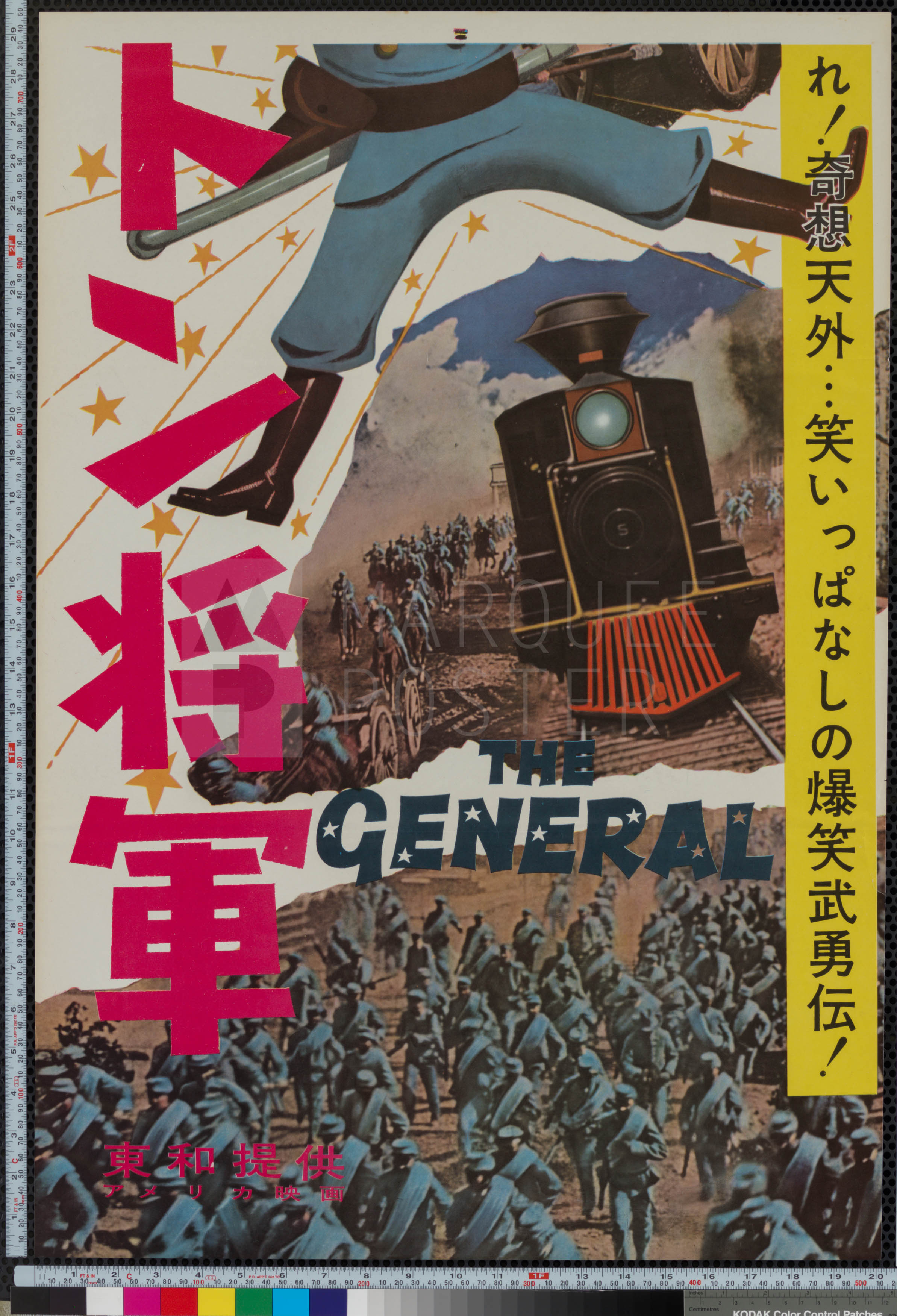 1-general-japanese-stb-1960s-02