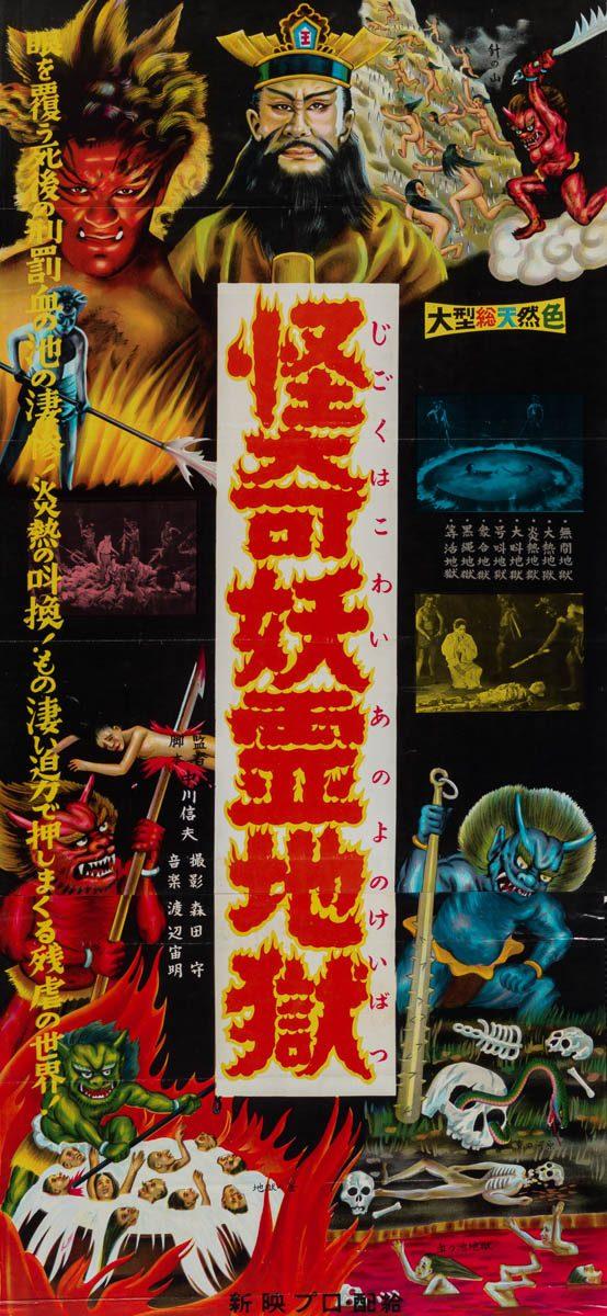 1-jigoku-alternate-title-style-japanese-stb-1960-01