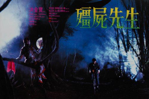 10-mr-vampire-bicycle-style-hong-kong-b2-1985-01