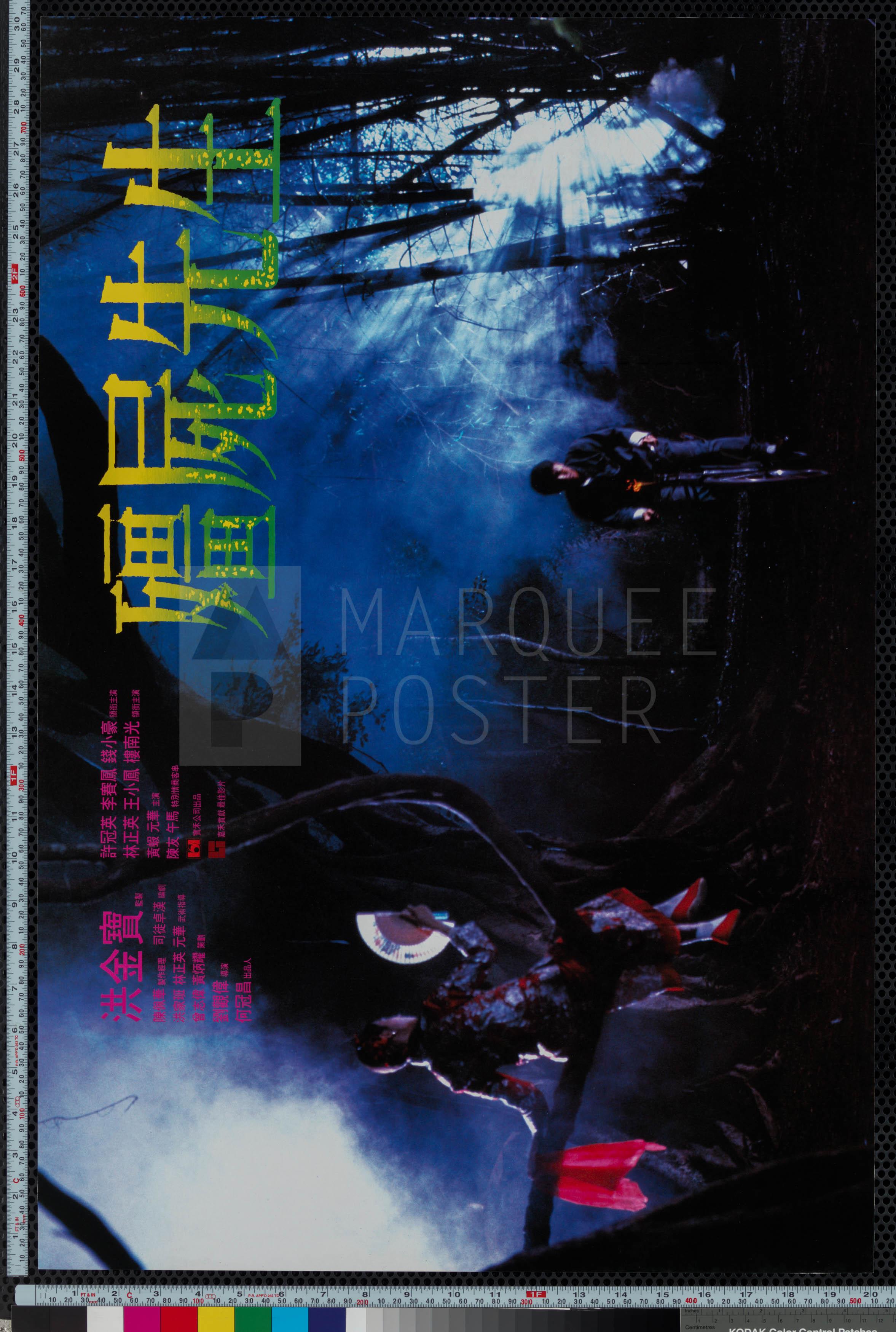 10-mr-vampire-bicycle-style-hong-kong-b2-1985-02