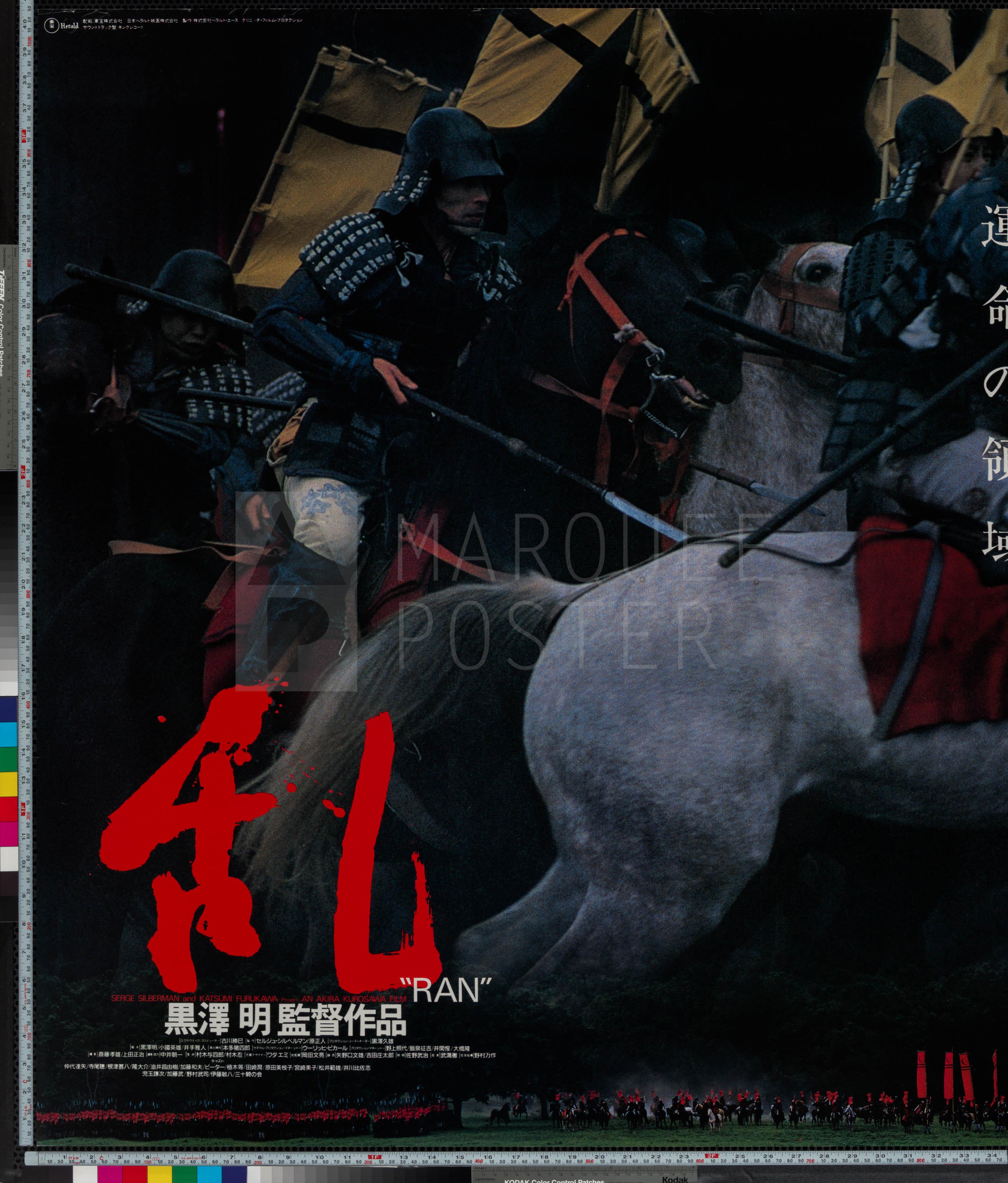 11-ran-white-horse-style-japanese-b0-1985-02