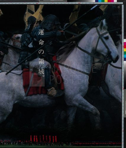 11-ran-white-horse-style-japanese-b0-1985-03
