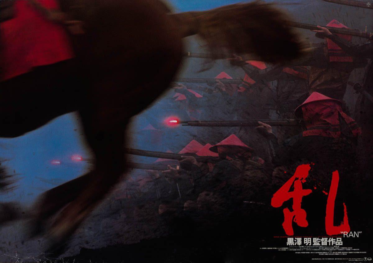 12-ran-brown-horse-style-japanese-b0-1985-01