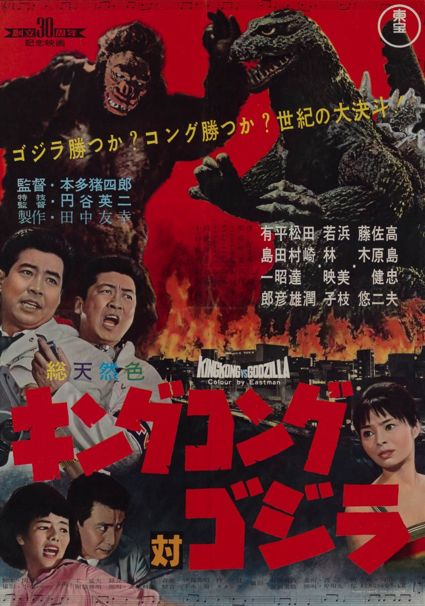 13-king-kong-vs-godzilla-japanese-b2-1962-01