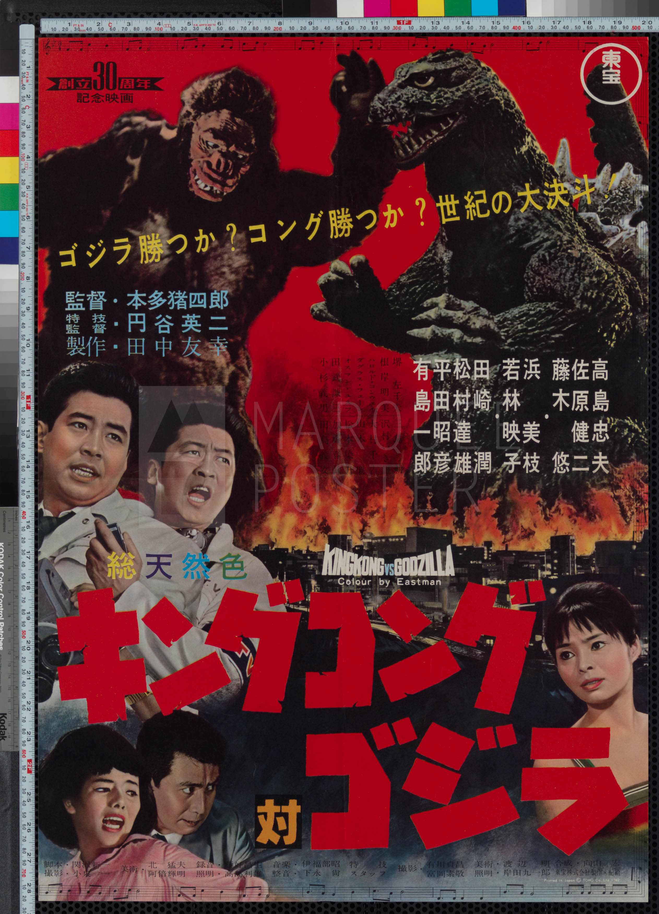 13-king-kong-vs-godzilla-japanese-b2-1962-02
