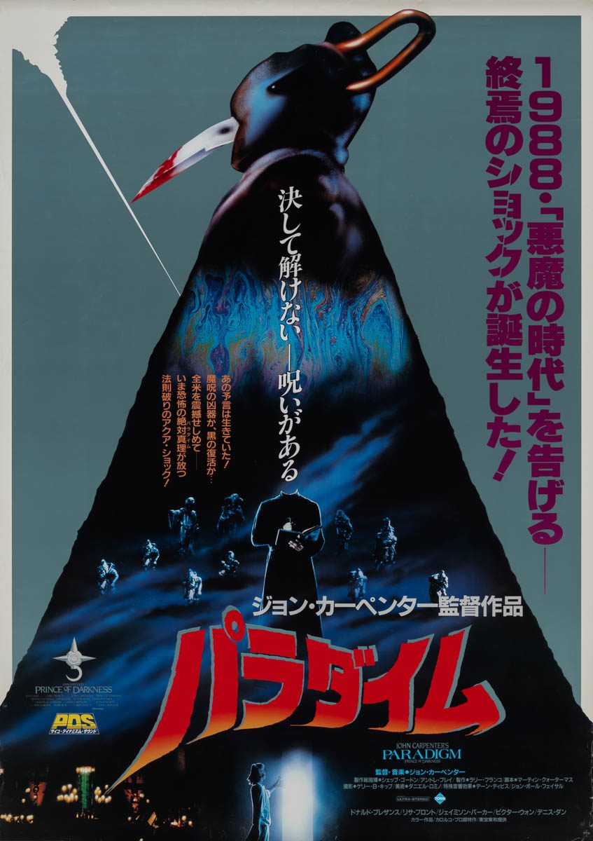 14-prince-of-darkness-japanese-b1-1987-01