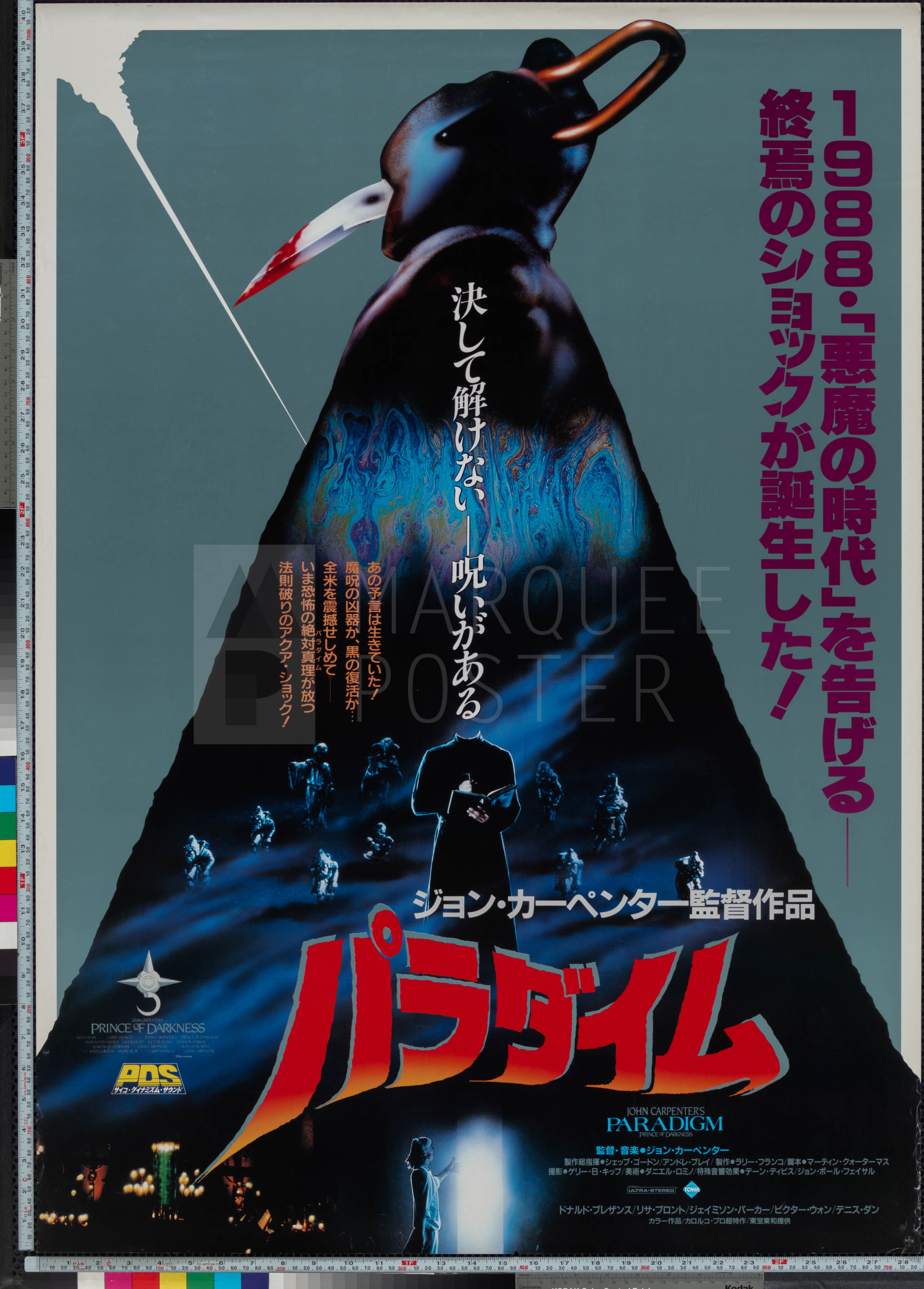 14-prince-of-darkness-japanese-b1-1987-02