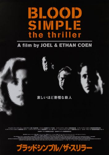 16-blood-simple-faces-style-japanese-b1-2000-01