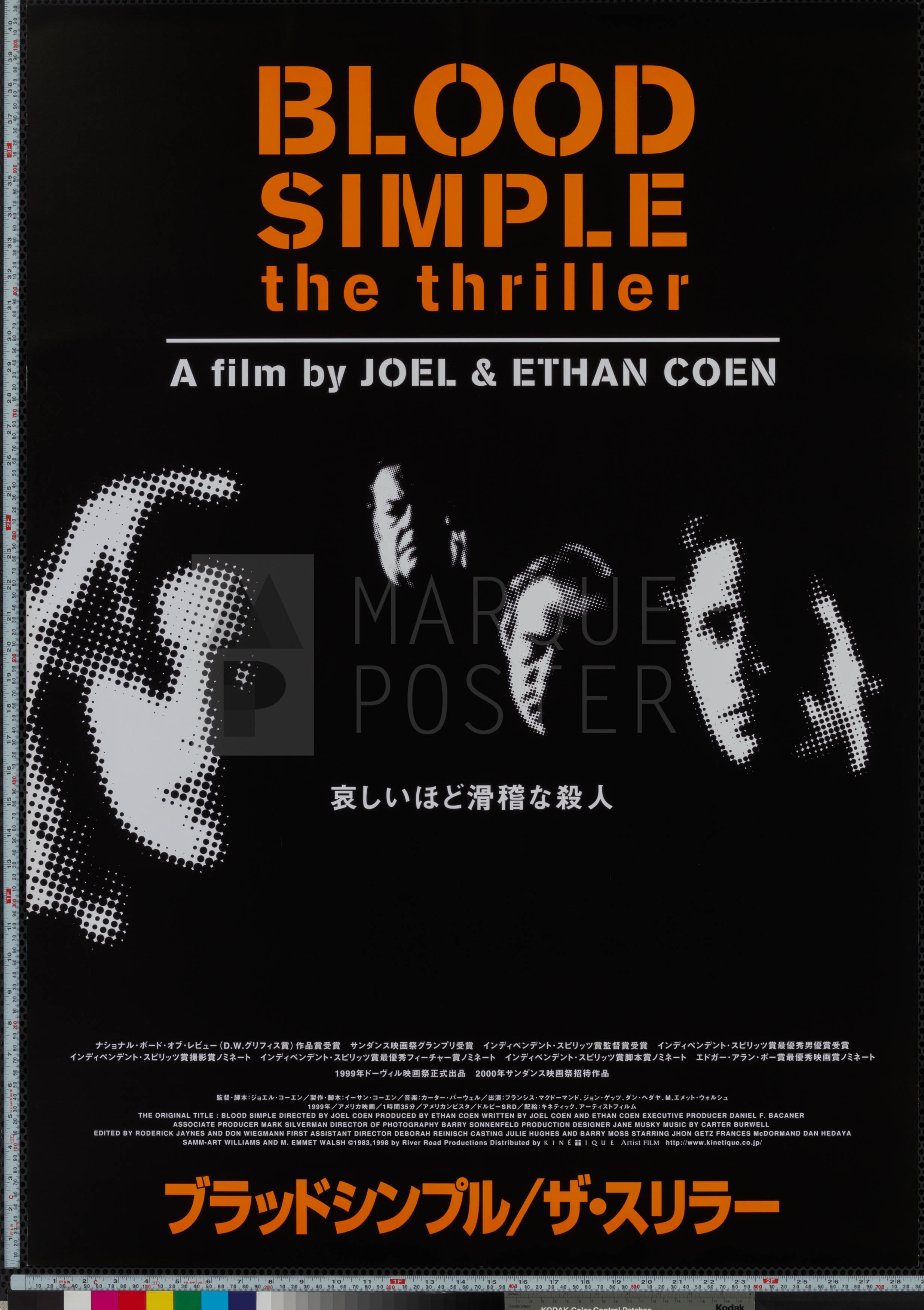 16-blood-simple-faces-style-japanese-b1-2000-02