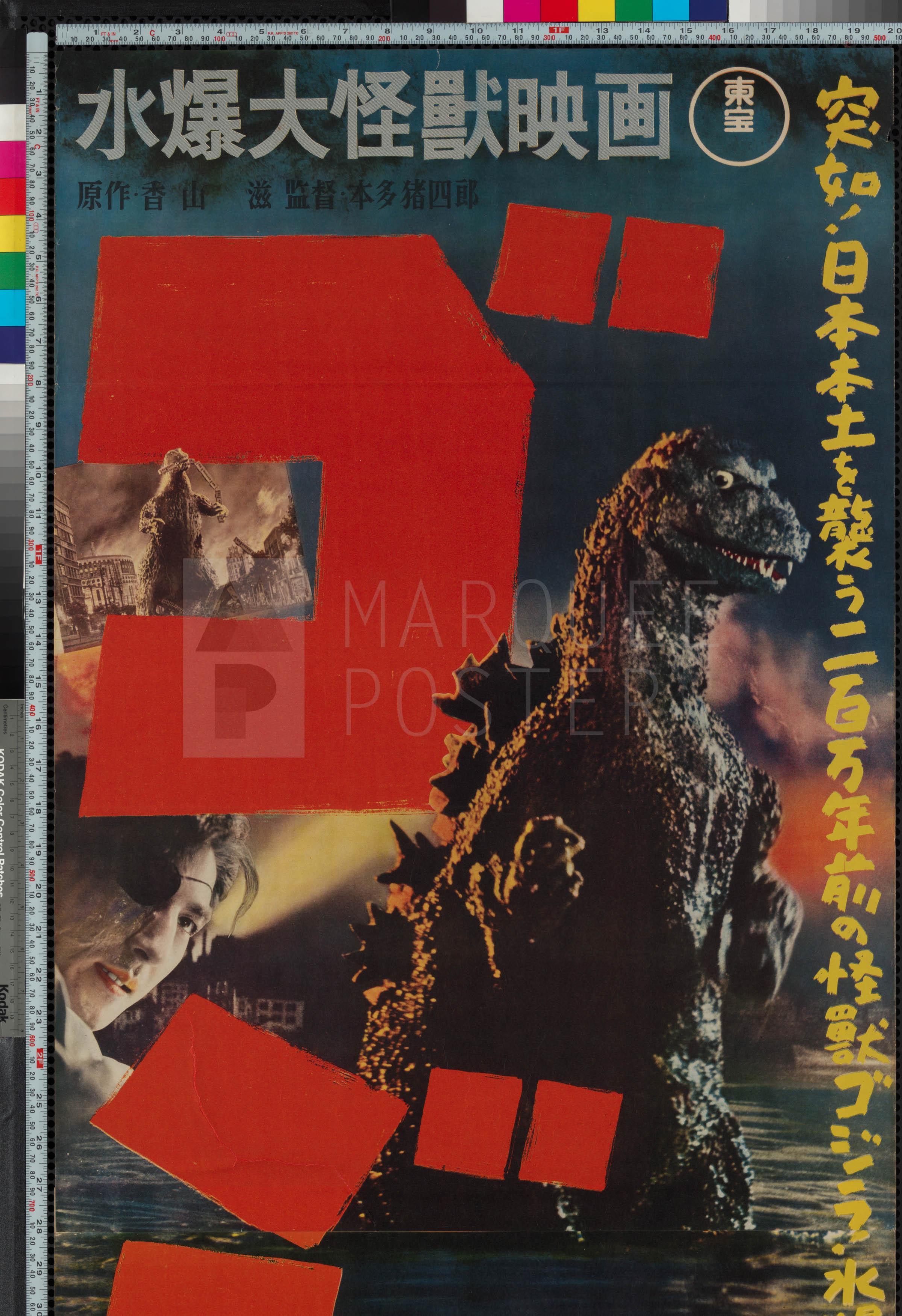16-godzilla-japanese-stb-1954-02