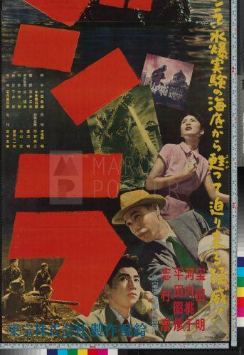 16-godzilla-japanese-stb-1954-03