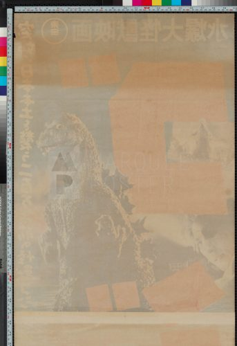 16-godzilla-japanese-stb-1954-04