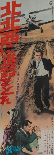 16-north-by-northwest-re-release-japanese-stb-1966-01