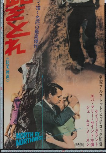 16-north-by-northwest-re-release-japanese-stb-1966-03