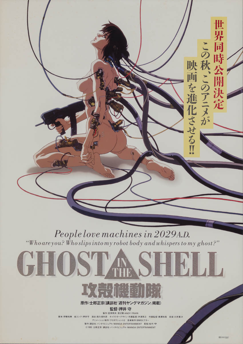 Marquee Poster Ghost In The Shell 1995 Japanese B2